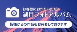 湖月フォトアルバム大賞