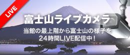 Mount Fuji live camera