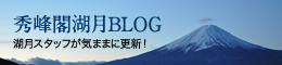 湖月スタッフブログ