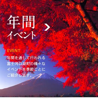 年間・イベント