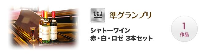 準グランプリ|シャトーワイン 赤・白・ロゼ 3本セット(1作品)
