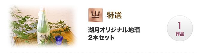 特選|湖月オリジナル地酒 2本セット(1作品)