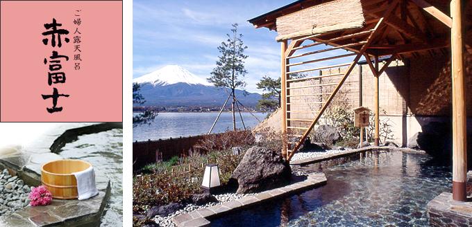 "Wife outdoor bath ""red Fuji"""