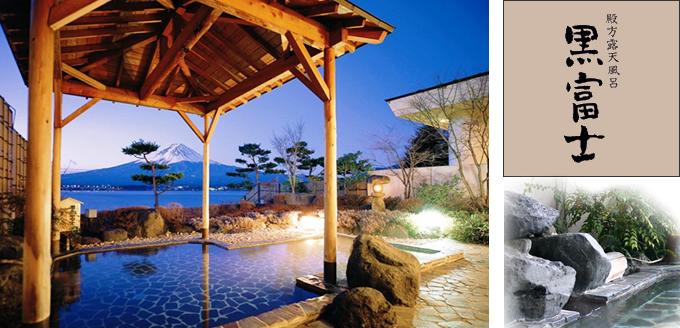 """Gentlemen outdoor bath """"Kurofuji"""""""