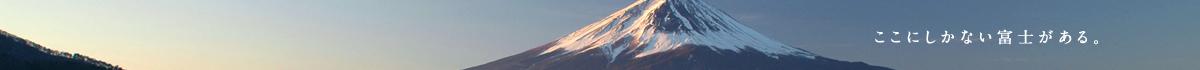 ここにしかない富士がある。秀峰閣湖月